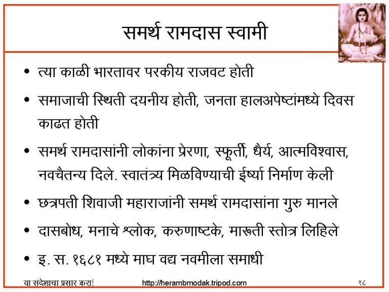 Ramdas swami dasbodh marathi
